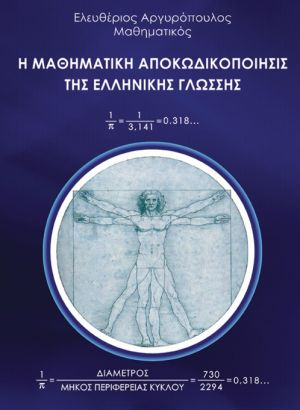 The Mathematical Decoding of the Hellenic Language