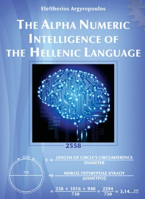 The Alpha Νumeric Intelligence of the Hellenic Language